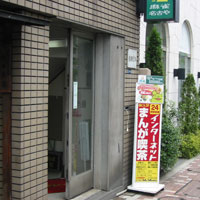 インターネットまんが喫茶コムコム 銀座店