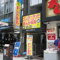 インターネットまんが喫茶コムコム 神田小川町店