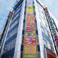 インターネットまんが喫茶コムコム 秋葉原店