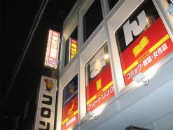 コミックバスターシルフィード平井駅前店