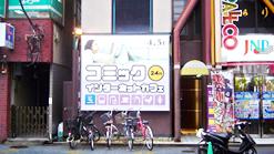 コミックバスター青砥店