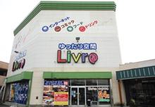 Livra  太田店