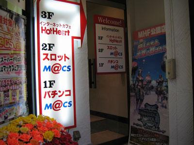 Hot He@rt 平井駅前店